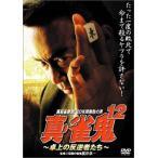 (中古品)真・雀鬼(12) 卓上の反逆者たち [DVD]