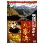 (中古品)中国の世界遺産 1 九寨溝 [DVD]