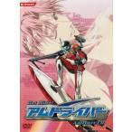 (中古品)Get Ride!アムドライバー Vol.2 [DVD]