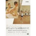 (中古品)ボリショイバレエ学校のすべて [DVD]