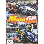 (中古品)MotoGP2005 ダイジェスト 1 MotoGP 第1戦スペインGP~第4戦フランスGP [DVD]