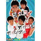 (中古品)マジ☆ワラ vol.4 [DVD]