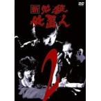 (中古品)新 必殺仕置人 VOL.2 [DVD]