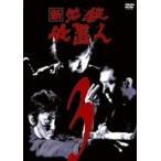 (中古品)新 必殺仕置人 VOL.3 [DVD]