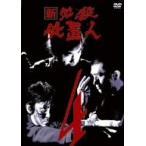 (中古品)新 必殺仕置人 VOL.4 [DVD]