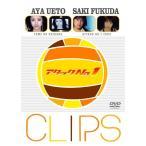 (中古品)アタックNo.1 CLIPS [DVD]