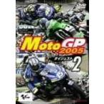 (中古品)MotoGP2005 ダイジェスト 2 MotoGP 第5戦イタリアGP~第8戦アメリカGP [DVD]