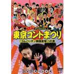 (中古品)MCアンジャッシュin東京コントまつり「ゴムパッチン顔面直撃!」の巻 [DVD]