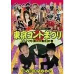 (中古品)MCアンジャッシュin東京コントまつり「インパクト芸人大集合」の巻 [DVD]