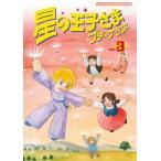 (中古品)星の王子さま プチ☆プランス 3 [DVD]