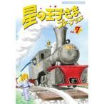 (中古品)星の王子さま プチ☆プランス 7 [DVD]
