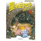 (中古品)星の王子さま プチ☆プランス 8 [DVD]