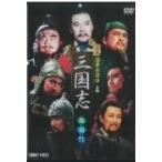 (中古品)中国歴史探訪 三国志 上篇 [DVD]