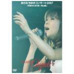 (中古品)あさみちゆきコンサート2007「青春のたまり場~青山編」 [DVD]
