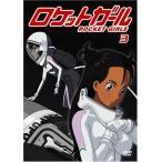 (中古品)ロケットガール 3 [DVD]