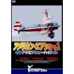 (中古品)アメリカン・エアショー Vol.1 [DVD]