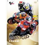 (中古品)2007 MotoGP 年間総集編 [DVD]