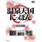 (中古品)温泉天国にっぽん 静岡編その1 [DVD]
