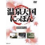 (中古品)温泉天国にっぽん 静岡編その2 [DVD]