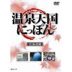 (中古品)温泉天国にっぽん 北海道編 [DVD]