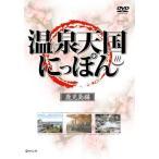 (中古品)温泉天国にっぽん 鹿児島編 [DVD]