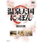 (中古品)温泉天国にっぽん 群馬編 [DVD]