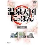 (中古品)温泉天国にっぽん 宮城編 [DVD]