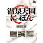 (中古品)温泉天国にっぽん 石川編 [DVD]
