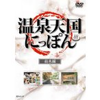 (中古品)温泉天国にっぽん 栃木編 [DVD]