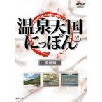 (中古品)温泉天国にっぽん 愛媛編 [DVD]