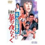 (中古品)ずべ公番長 夢は夜ひらく [DVD]