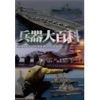 (中古品)兵器大百科 vol.10 アメリカ海軍戦闘艦艇編 [DVD]