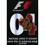 (中古品)2004 FIA F1世界選手権総集編 [DVD]