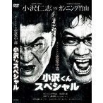 (中古品)カンニングの恋愛中毒~カンニング竹山 VS 小沢仁志~ [DVD]