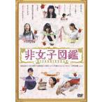 (中古品)非女子図鑑 [DVD]