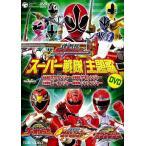 (中古品)スーパー戦隊主題歌DVD 侍戦隊シンケンジャー 炎神戦隊ゴーオンジャー 獣拳