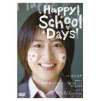 (中古品)Happy! School days! [DVD]