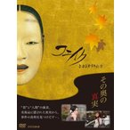 (中古品)フェイク 京都美術事件絵巻 DVD-BOX【DVD】画像