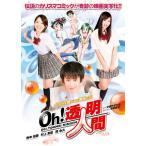 (中古品)Oh!透明人間 [DVD]