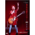 (中古品)あさみちゆきコンサート2011「あさみのうた」 あさみちゆき [DVD]