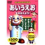 (中古品)あいうえおをおぼえよう! STD-721A K57A [DVD]