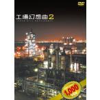 (中古品)ロープライス版 工場幻想曲2 インダストリアルロマネスク [DVD]