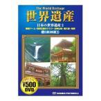 (中古品)世界遺産夢の旅100選 日本の世界遺産 2 CCP-812 [DVD]