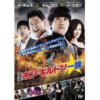 (中古品)怪盗ホン・ギルドン一族 [DVD]