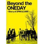 (中古品)Beyond the ONEDAY ~Story of 2PM & 2AM~ 初回限定生産版(3枚組) [DVD]