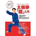 (中古品)宗家20世陳沛山老師の太極拳「超」入門 [DVD]