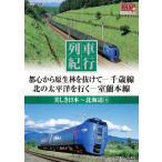 (中古品)列車紀行 美しき日本 北海道 4 千歳線 室蘭本線 NTD-1121 [DVD]