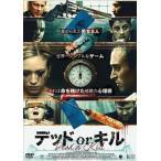 (中古動作品)デッド or キル [DVD]