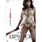 (中古品)LIPSTICK リップスティック [DVD]
