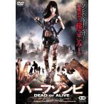 (中古品)ハーフゾンビ DEAD or ALIVE[DVD]